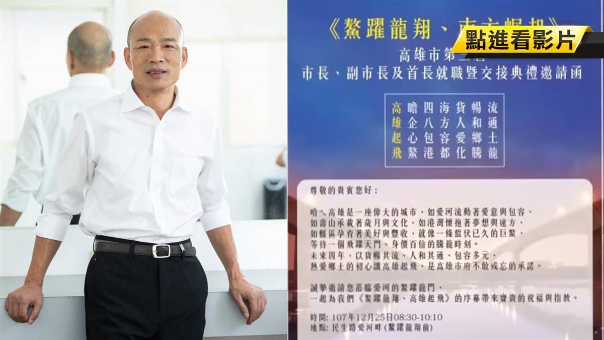 韓國瑜邀請函曝光!親自創作藏頭詩 民眾:有創意