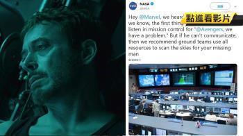 「救救鋼鐵人」粉絲寄信求救 NASA幽默回應