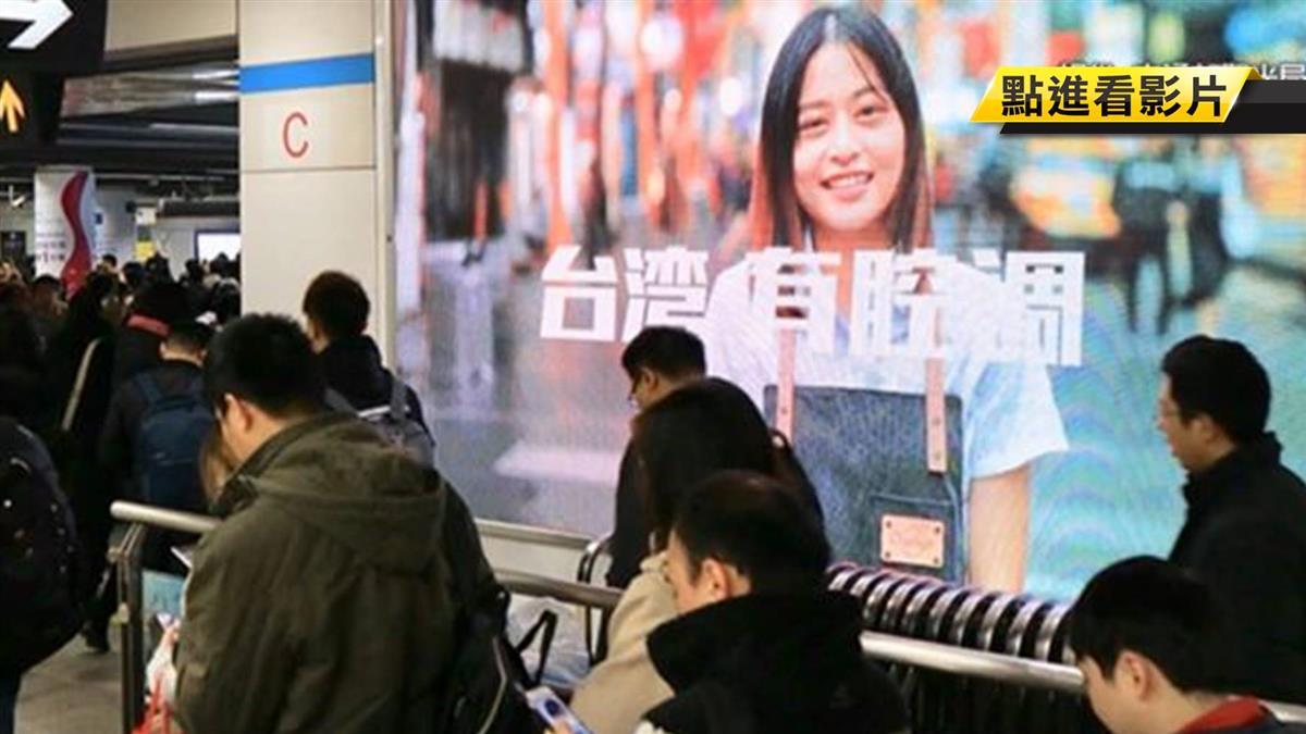 「交觀好」觀光局推首支上海話宣傳片