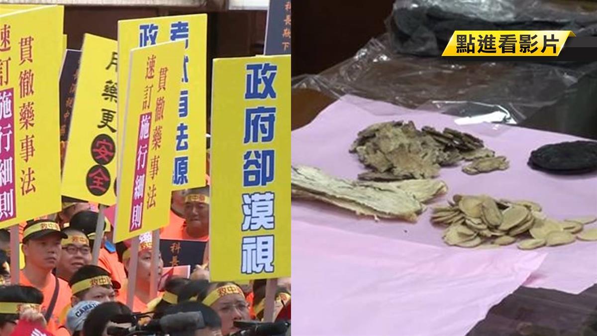 中藥文化沒落...20年沒發藥師證照 年逾百家藥行關門