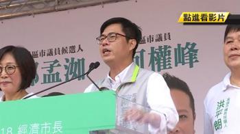 民進黨誰承擔黨主席? 黨內點名陳其邁、林佳龍
