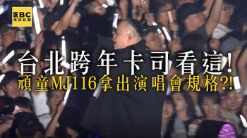 台北跨年卡司看這! 頑童MJ116拿出演唱會規格?!