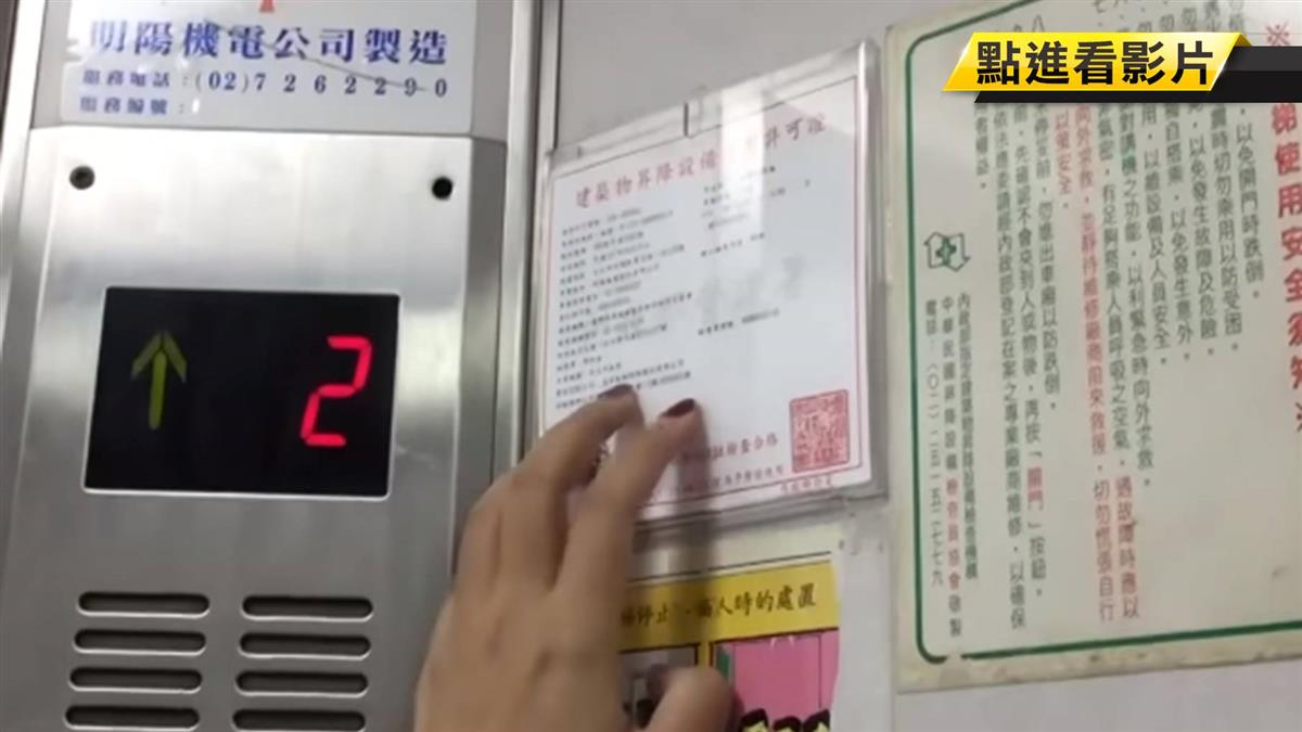 【獨家】員工爆「百台電梯」許可證逾期 業者親上火線回應