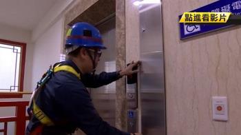 欠缺保養鋼索斷絲 電梯宛如「自由落體」墜落
