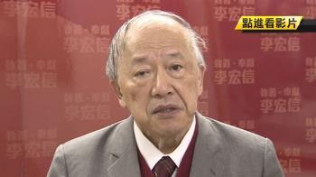 可以親你嗎?名醫李宏信涉性騷擾女病患 二審改判5個月