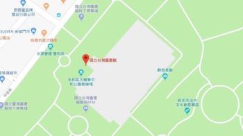 國立台灣圖書館遭改名「中國台北」Google:已儘速修正