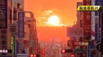 台灣版「曼哈頓懸日」在南投!西沉八卦山美翻