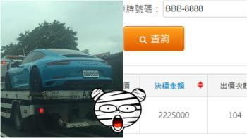 「BBB-8888」超狂本尊曝光!掛上保時捷911快破千萬
