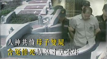 【EBC‧重案組】人神共憤母子雙屍案 含冤慘死墳墓寸草不生