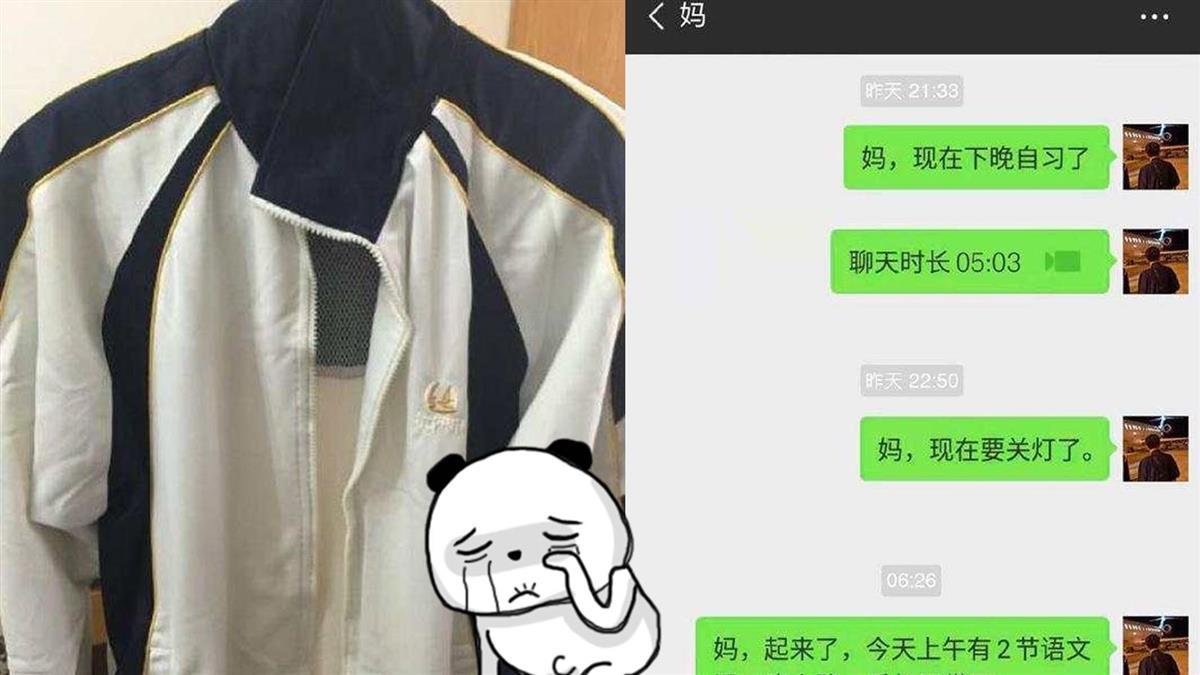 高中制服連穿3年!孝順男手機弄丟驚揭「飆淚真相」