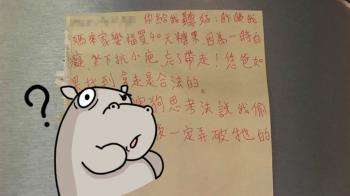 跪求翻譯蒟蒻…屁孩留字條狂譙 79中文字卻看不懂