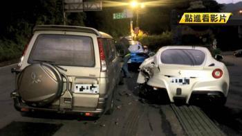 送貨男誤闖車聚…追撞4輛法拉利!慘賠1200萬維修費