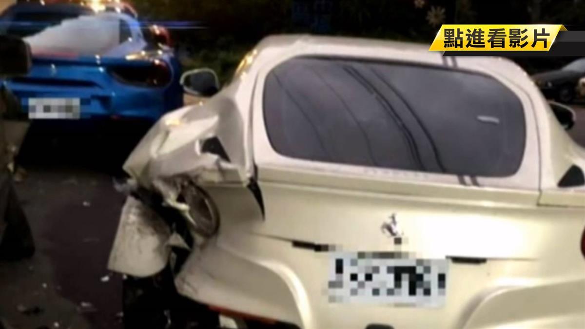 幫母送貨…連撞4輛法拉利 20歲駕駛恐賠上千萬