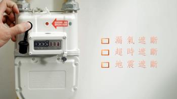 獎勵推廣微電腦瓦斯表 提升居家用氣安全