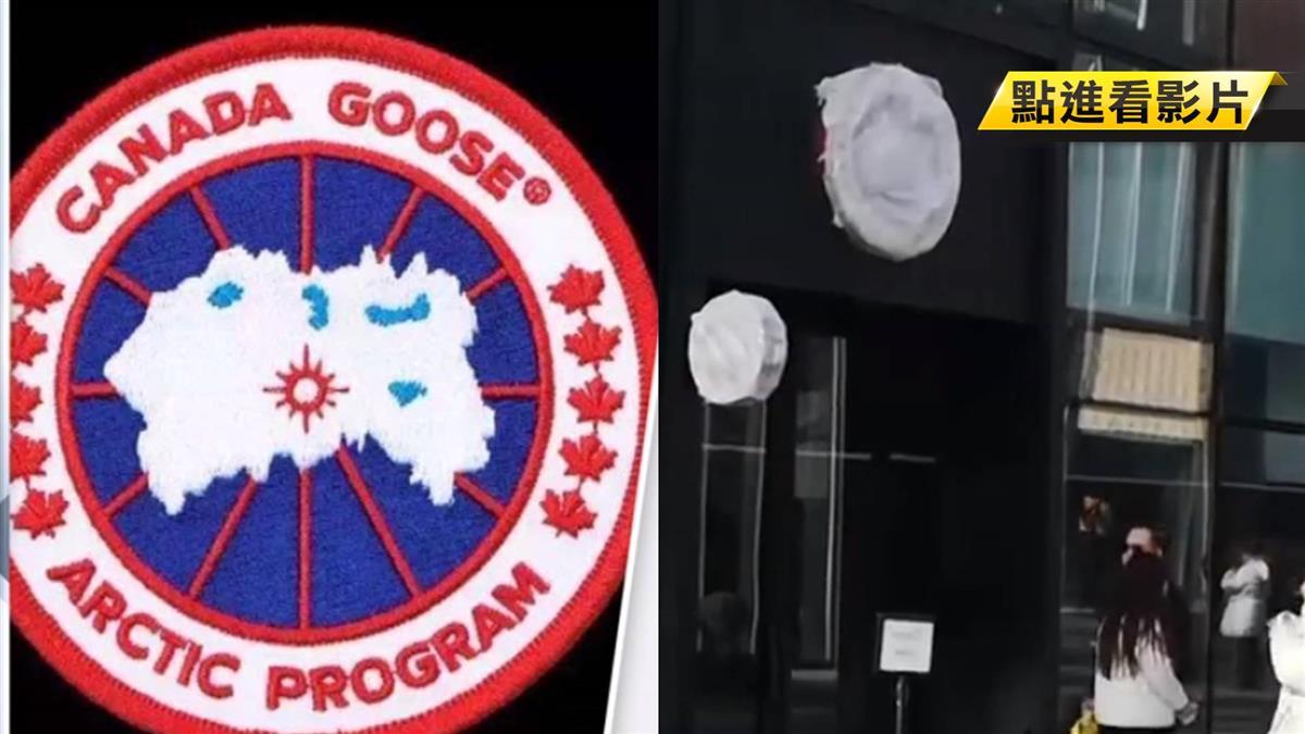 受華為事件波及「加拿大鵝」北京開店喊卡