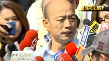 副手三缺一 韓國瑜小內閣12/20一次公佈
