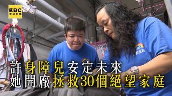 【心起點】許身障兒安定未來 她開廠拯救30個絕望家庭