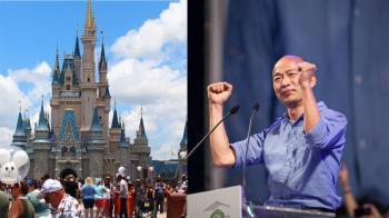說好的「高雄迪士尼」咧?諷韓國瑜跳票 樂團:吳敦義2.0