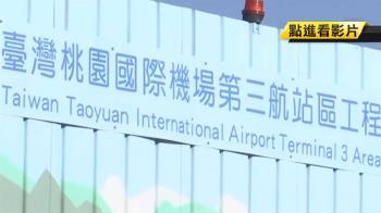 脫軌!三航廈釀機捷軌道變形 機場:以旅客安全為重