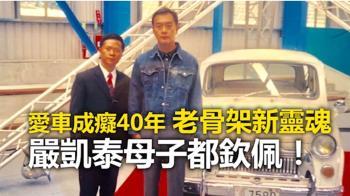 【悼念嚴凱泰系列報導二】 愛車成癡40年 老骨架新靈魂 嚴凱泰母子都欽佩