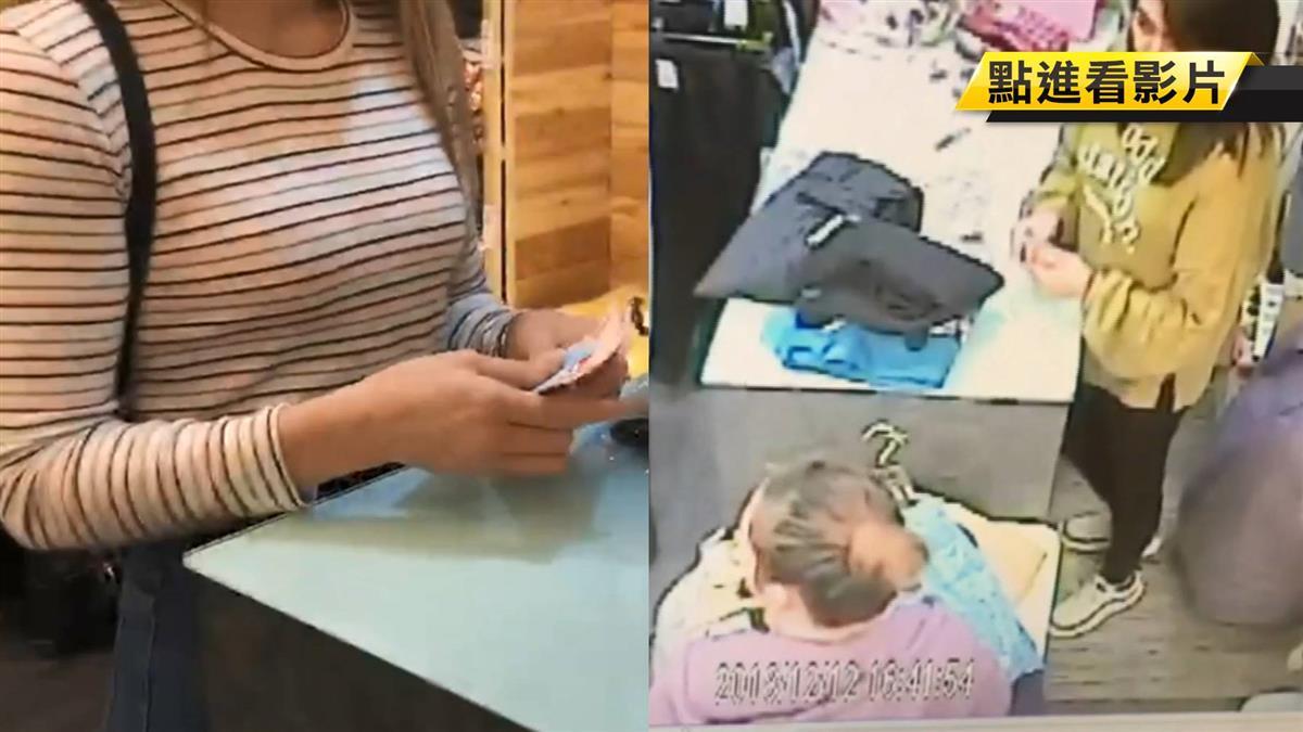 【獨家】趁亂來!外籍女騙店家沒找錢 詐領服飾店450元