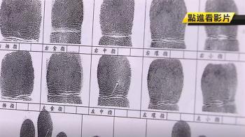 冷案重啟!偵破11年前搶案 全靠指紋、DNA比對建功