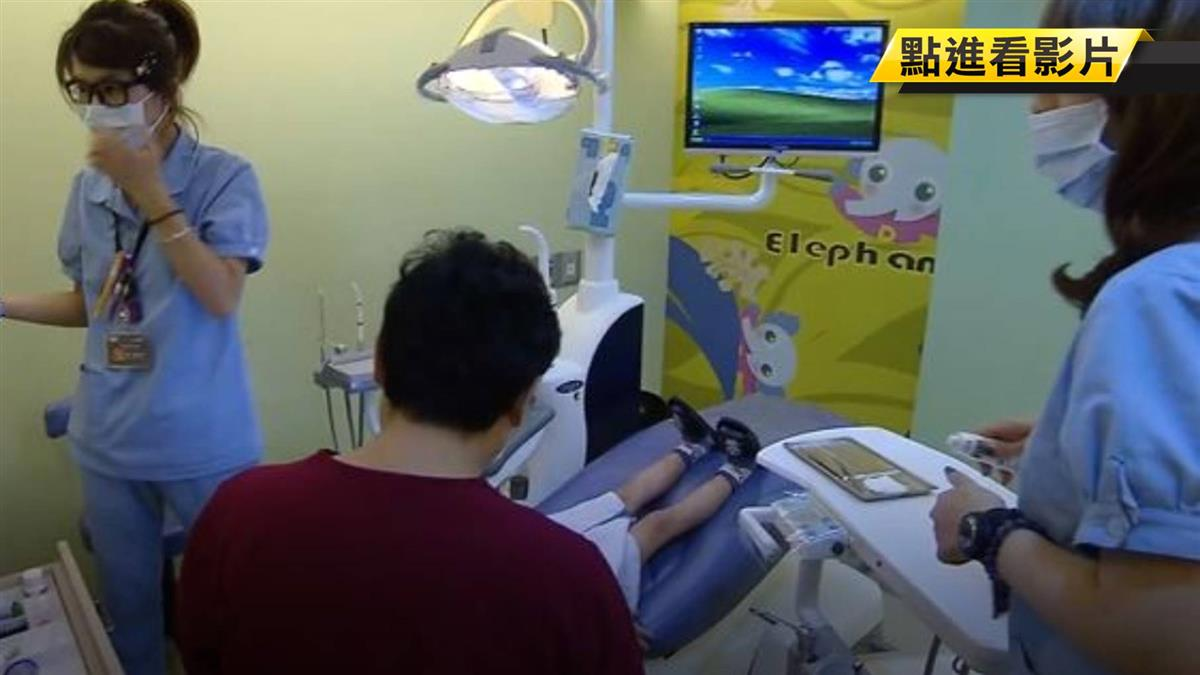 童綁診療椅看牙 家長遭收1千「行為控制」費