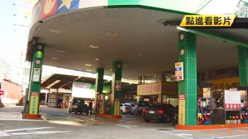 買汽油遭拒按喇叭抗議 男遭盤查毆警潑汽油