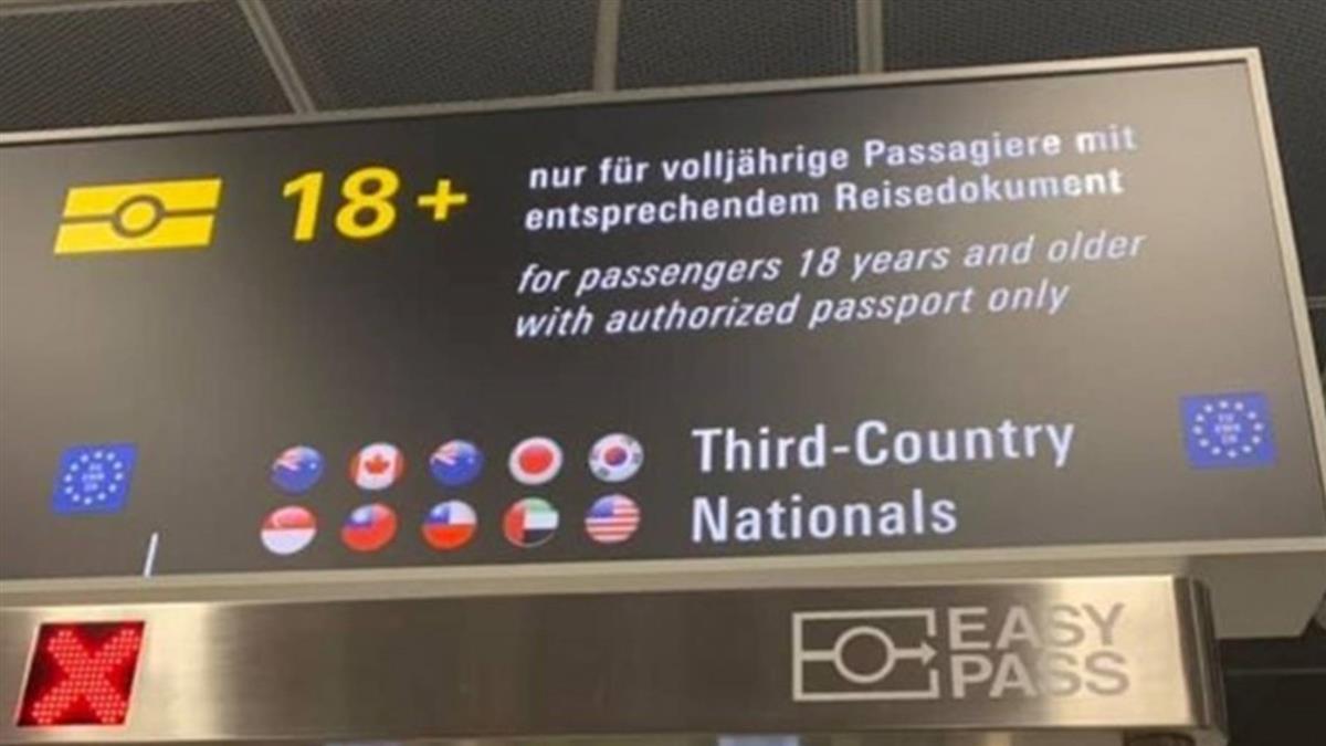 感動!持中華民國護照 德國兩機場享自動通關