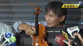 借小提琴碰傷控被迫130萬買下 名師索討20萬敗訴