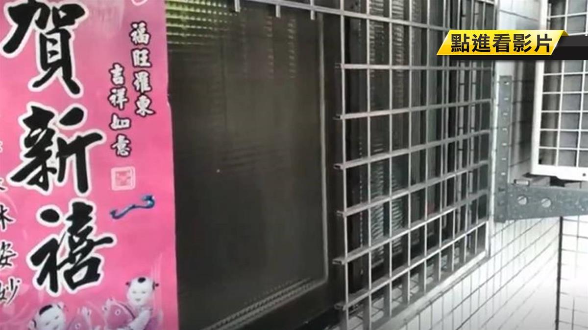 警接獲家暴「破窗救援」!結果烏龍一場 屋主氣炸要賠償