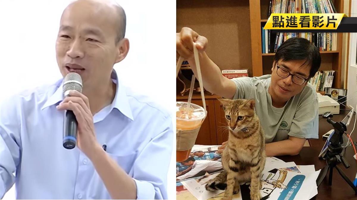 調侃陳其邁!韓國瑜:喝咖啡、玩小貓 形象比我還好