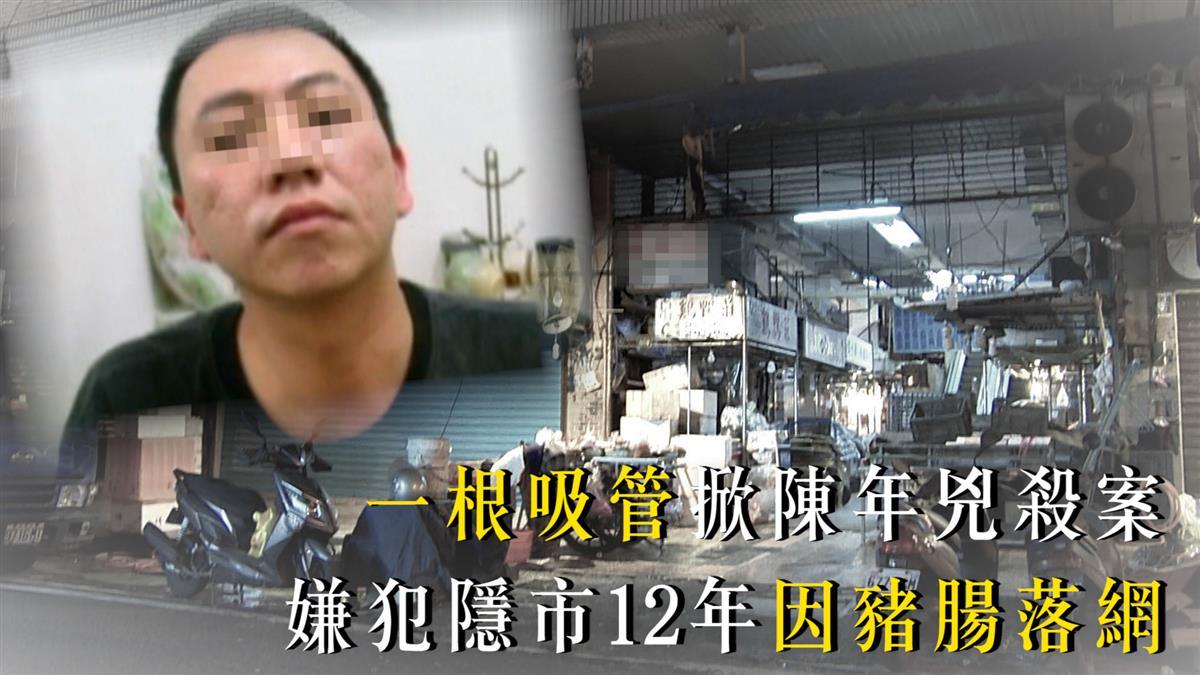 【EBC‧重案組】一根吸管掀陳年兇殺案 嫌犯隱市12年因豬腸落網