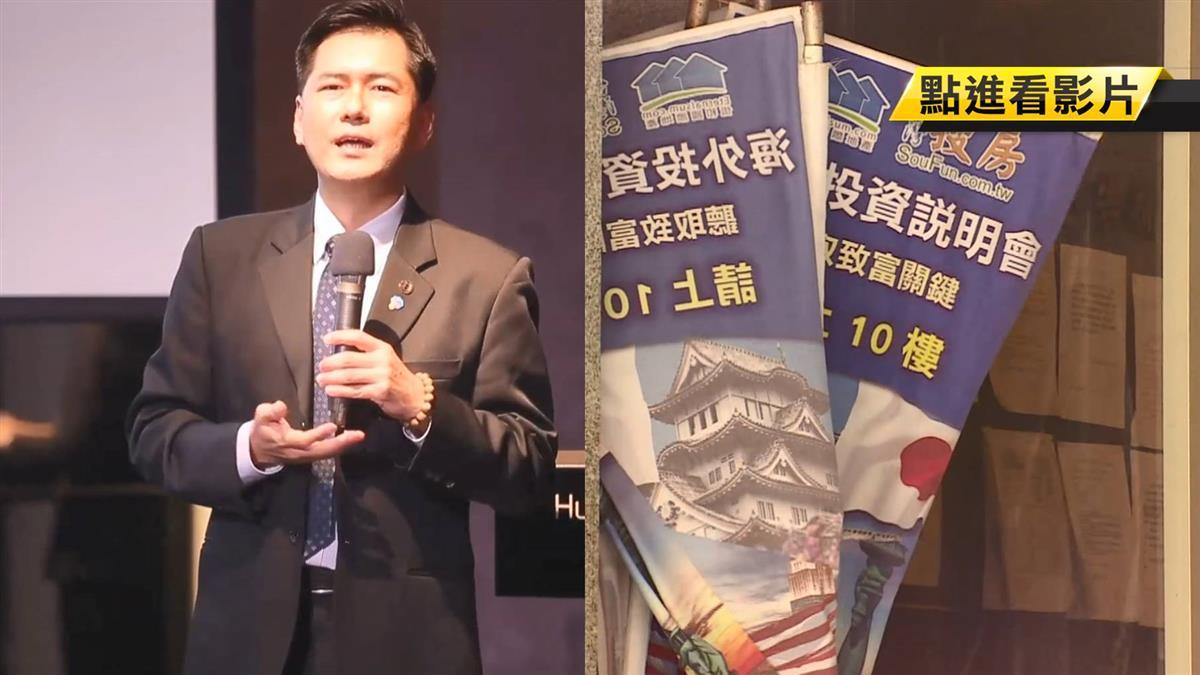 「搜房網」遭控違法吸金12億 楊建傑:小五就賣豪宅