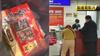 又一例!男子攜豬肉製品入境遭罰20萬