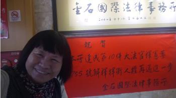 搶救羅騰園 蔣月惠願召開會員大會