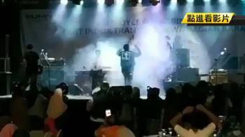 群眾嗨聽演唱會…下秒全被海嘯吞噬!驚悚11秒曝光