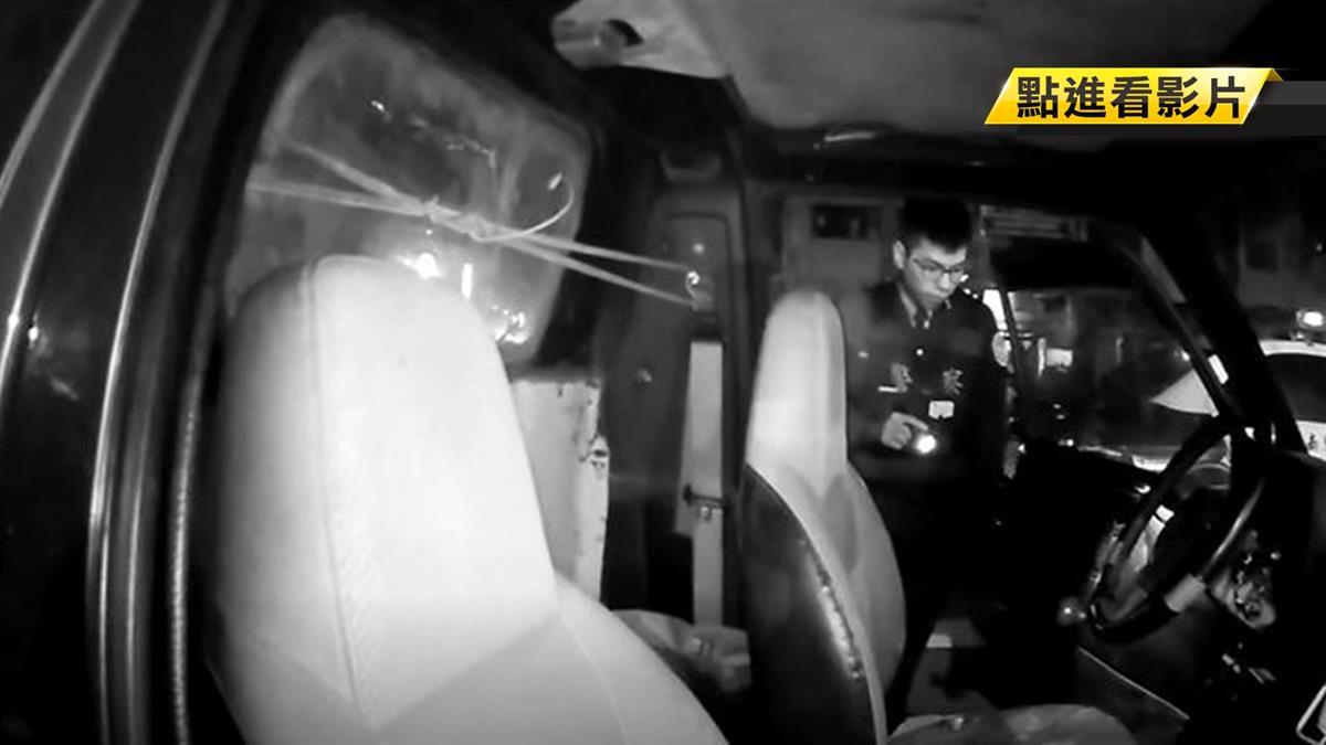 老車改裝反變顯眼!嫌犯保險桿藏毒遭警逮