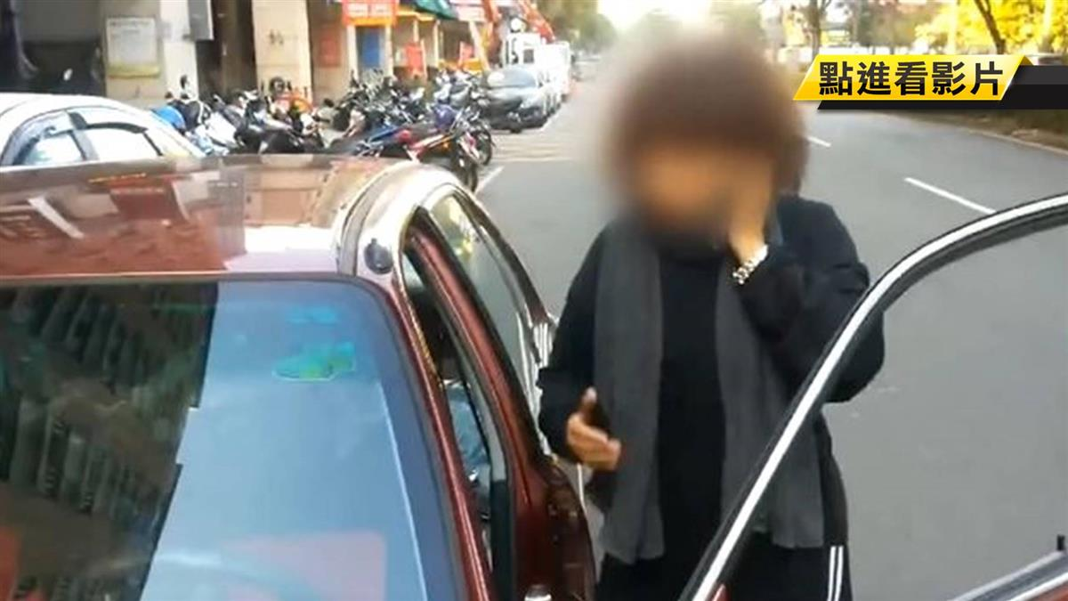 婦併排拒移車 狠嗆:找人修理.踹死你喔