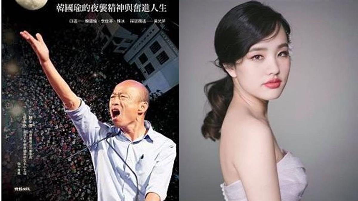粉絲敲碗!韓國瑜出書紀錄20年歷程…附贈韓冰寫真照