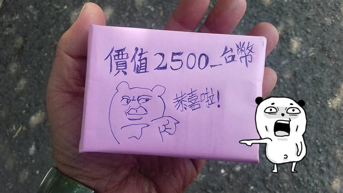 交換禮物下限50元…他準備價值2500元!網驚:抽到會哭