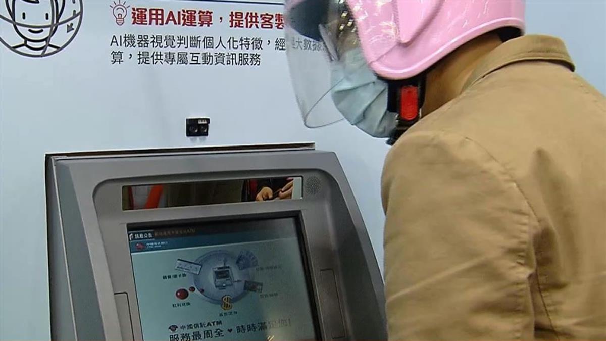 金管會拍板!明年4月1日起調降ATM手續費 500以下轉帳免多付