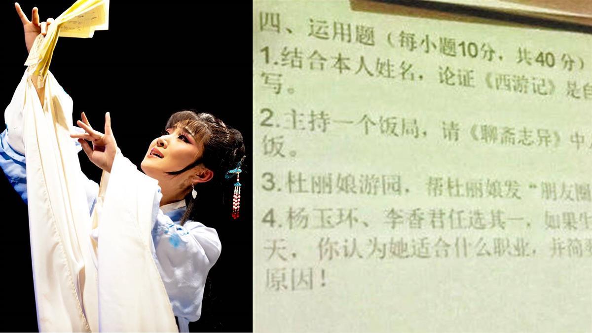 河南大學考題:請幫12金釵找對象!考生頭好痛