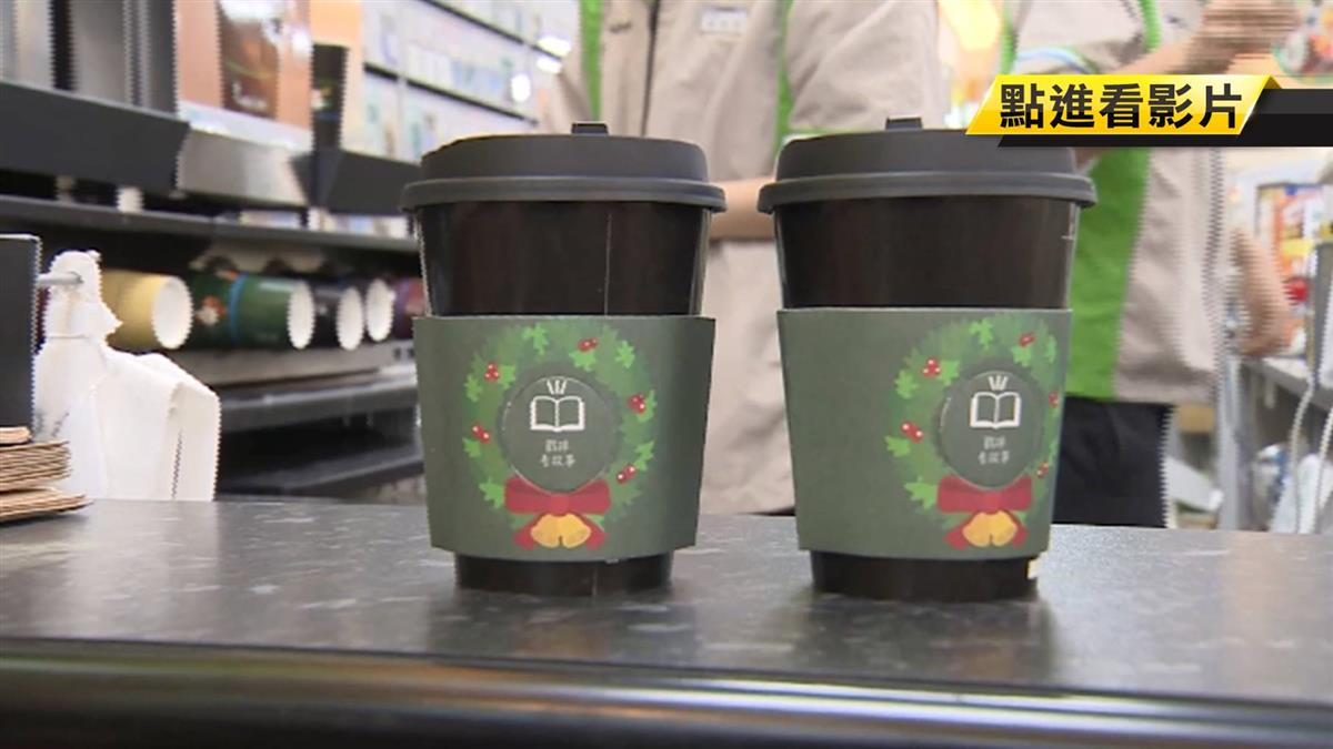 揪甘心!3大超商跨年好康 咖啡第二杯半價搶客