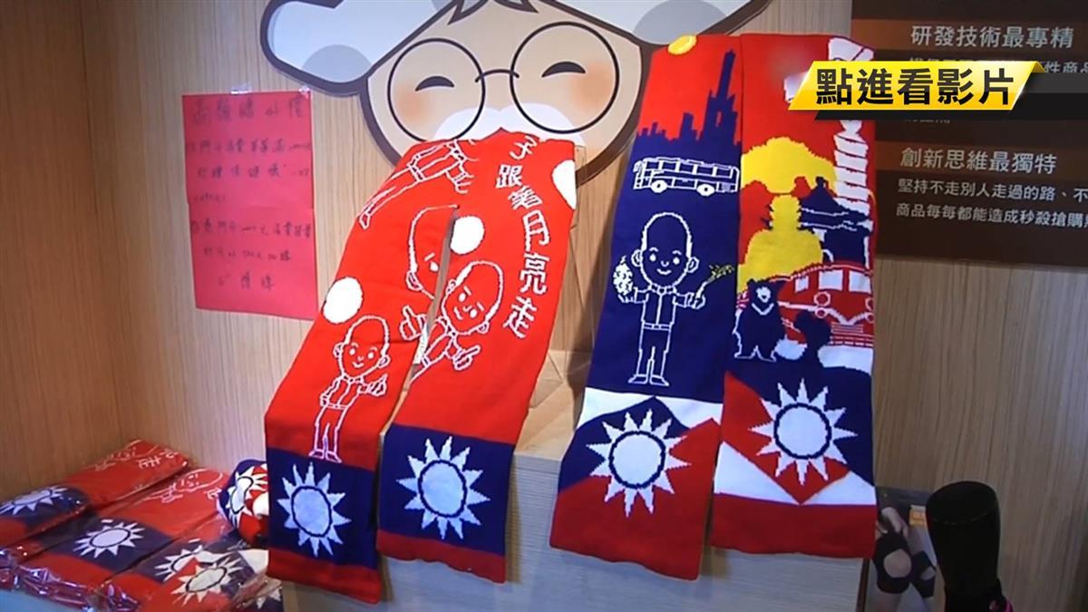 元旦國旗圍巾推韓國瑜版 300條免費送