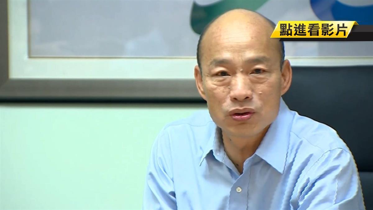 【獨家】韓國瑜就職前一天接恐嚇電話 「好好做不然刺殺」