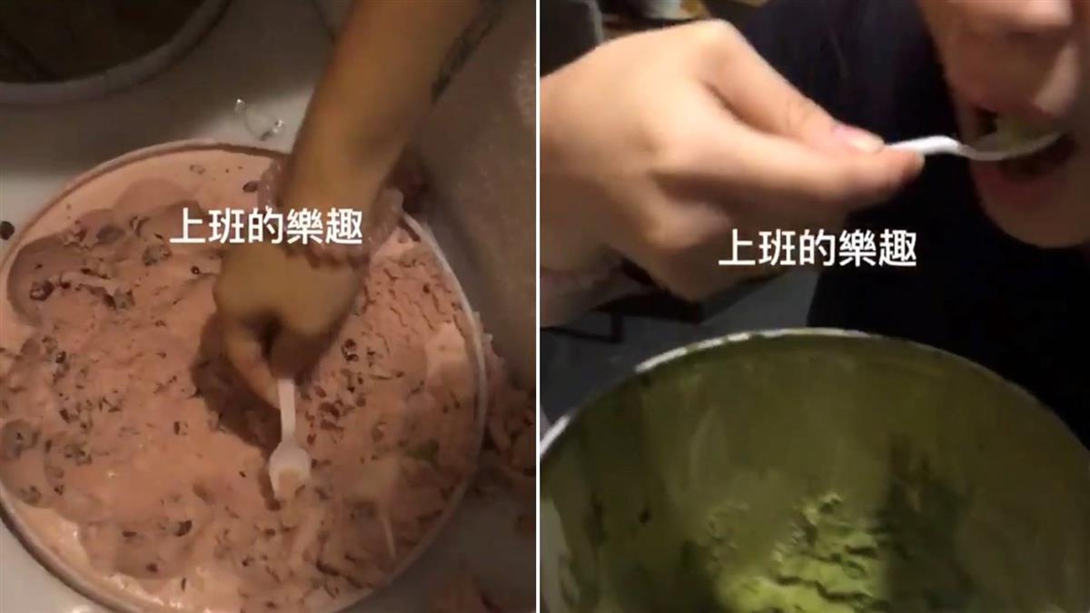 員工「抱整桶冰淇淋」狂嗑 挖完一桶又一桶!下場超慘