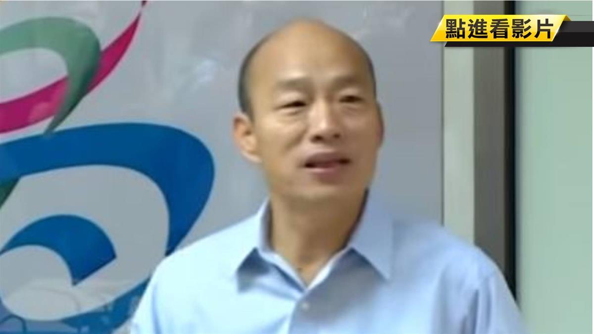 韓國瑜急建設 提紅藍綠燈向中央討經費