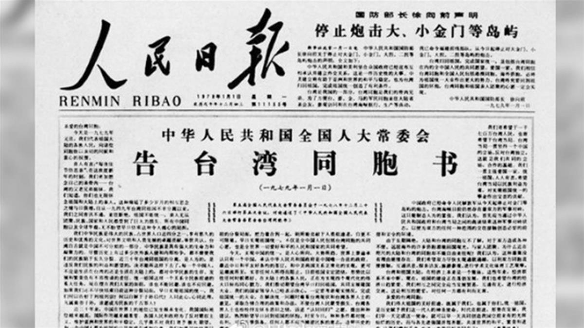 告台灣同胞書40週年  央視製播兩岸紀錄片
