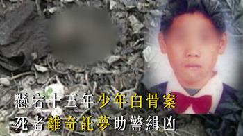 【EBC‧重案組】懸宕13年少年白骨案 亡者離奇託夢助警緝凶